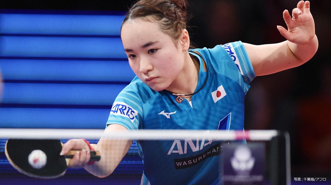 ITTF卓球ワールドツアー 2019