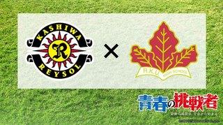 高円宮杯U18 サッカープレミアリーグ