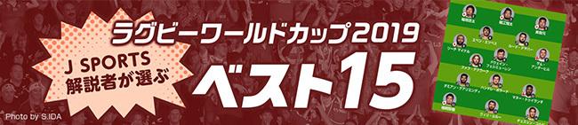 J SPORTS開設者が選ぶラグビーワールドカップ2019 ベスト15