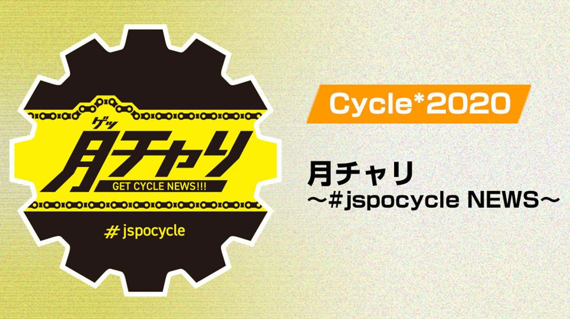 Cycle*2020 月チャリ