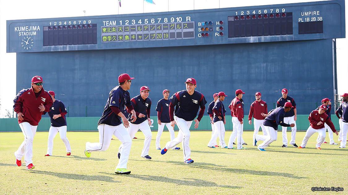 野球好き楽天キャンプin久米島