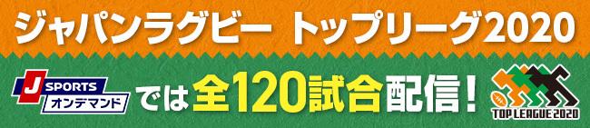トップリーグ2020 J SPORTSオンデマンドでは全120試合配信!