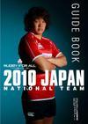 Japanguide2010